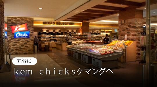 2-kemang-nearby-kemchicks-jp