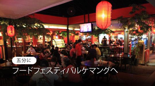 4-kemang-nearby-kemangfoodfestival-jp