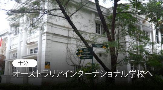 6-kemang-nearby-australianschool-jp