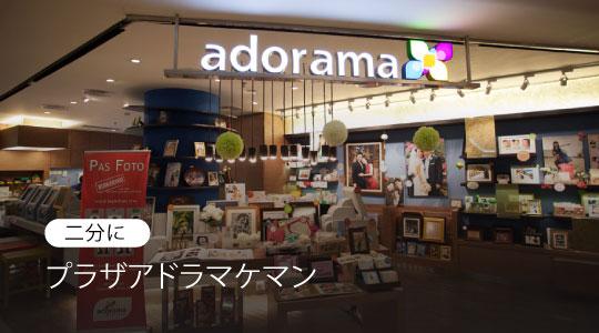 kemang_adorama_jp